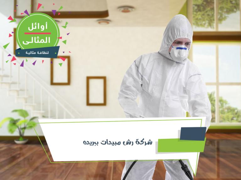 شركة رش مبيدات ببريده 0500806539 رش المبيدات و الحشرات ببريده